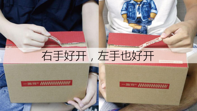 """拉链纸箱成超级爆品  一年卖6亿, 要做""""纸箱届的阿里巴巴"""""""
