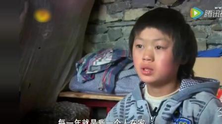 变形计史上最贫穷的少年 独自生活6年 每年生活费500元!