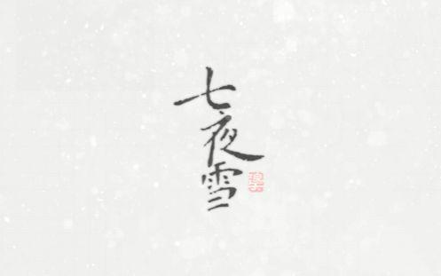伪金玉王朝