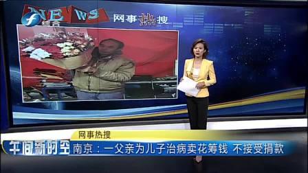 南京: 一父亲为儿子治病卖花筹钱 不接受捐款