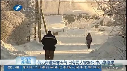 俄远东遭极寒天气已有两人被冻死中小学停课