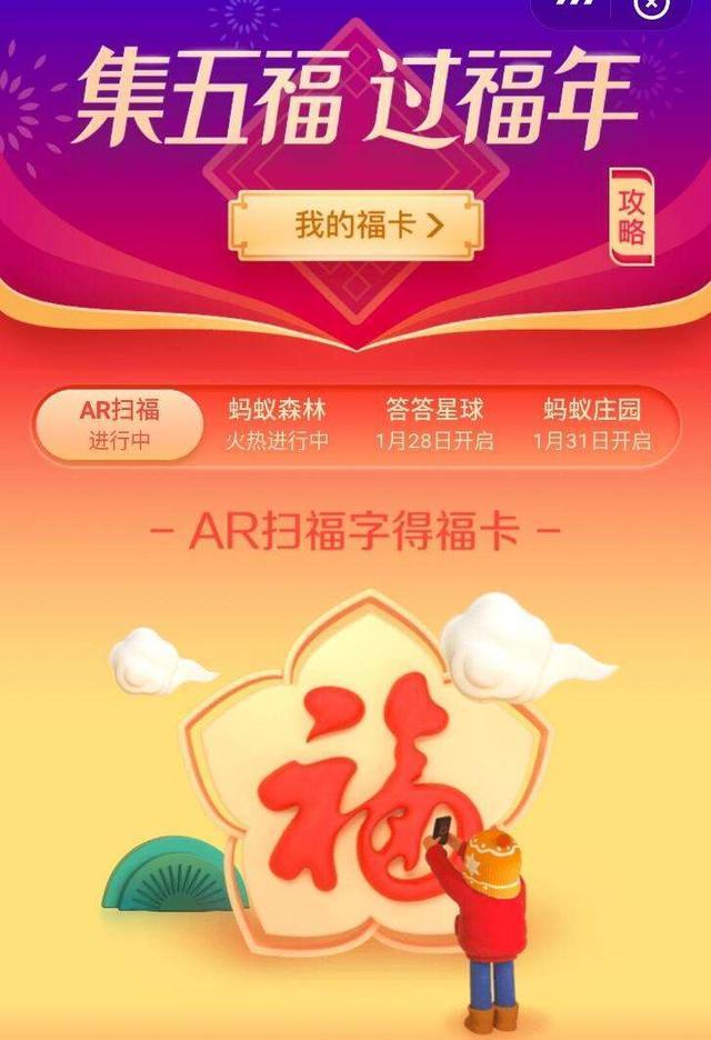 中国除夕将近, 各大商家线上活动您参与了吗, 支付宝集五福排上名号(图1)