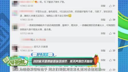 刘芸称不是泰迪姐妹团成员: 我不养狗也不整容—早班机