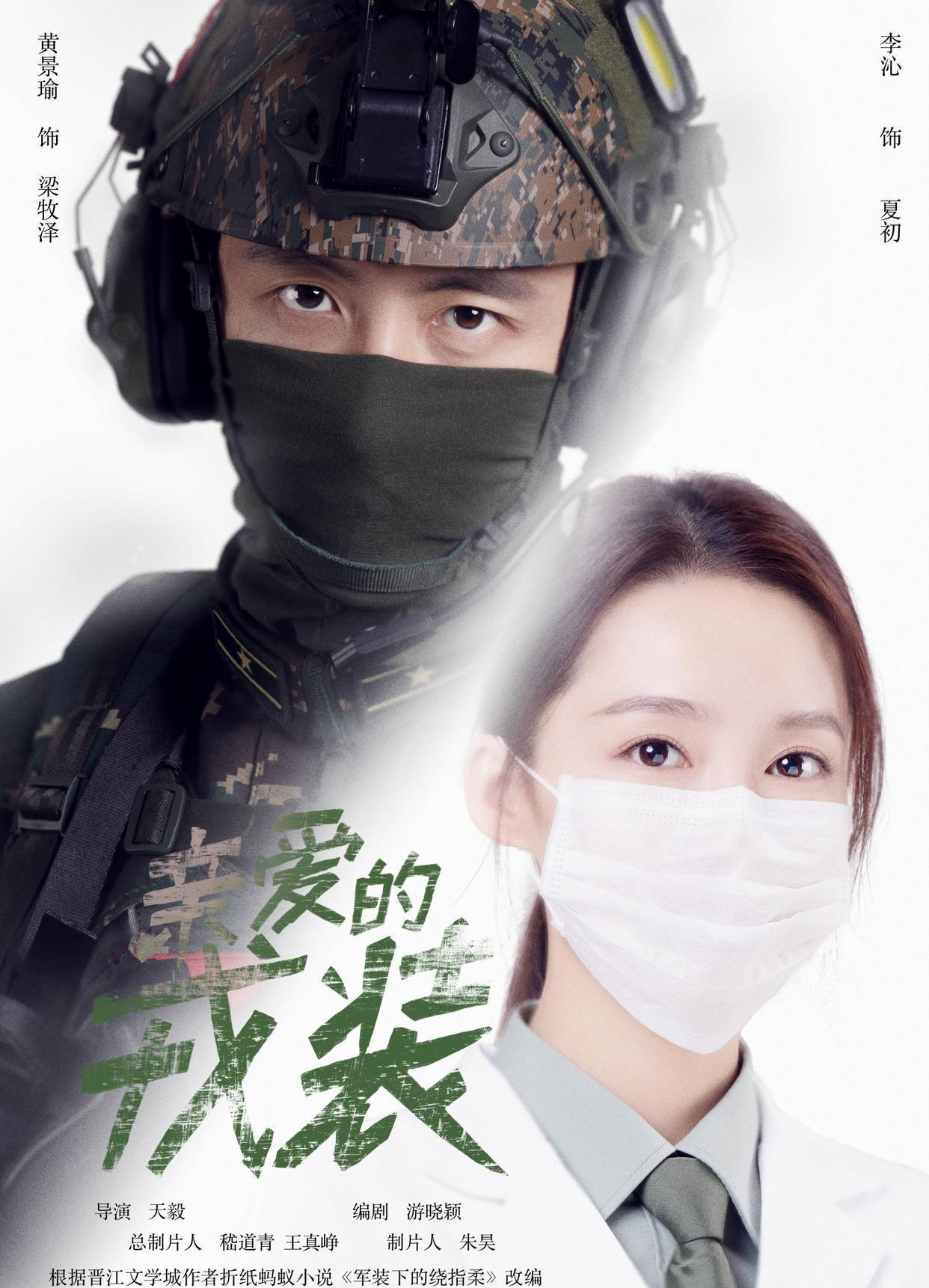 《太阳的后裔》中国版拍摄中,男主是黄景瑜,得知女主收视稳了!