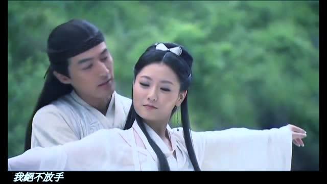 美丽的神话 胡歌(小川) 白冰(玉漱) mv