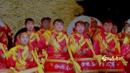 2018中国城市春晚:舞蹈《威风锣鼓》台儿庄古城威风锣鼓队