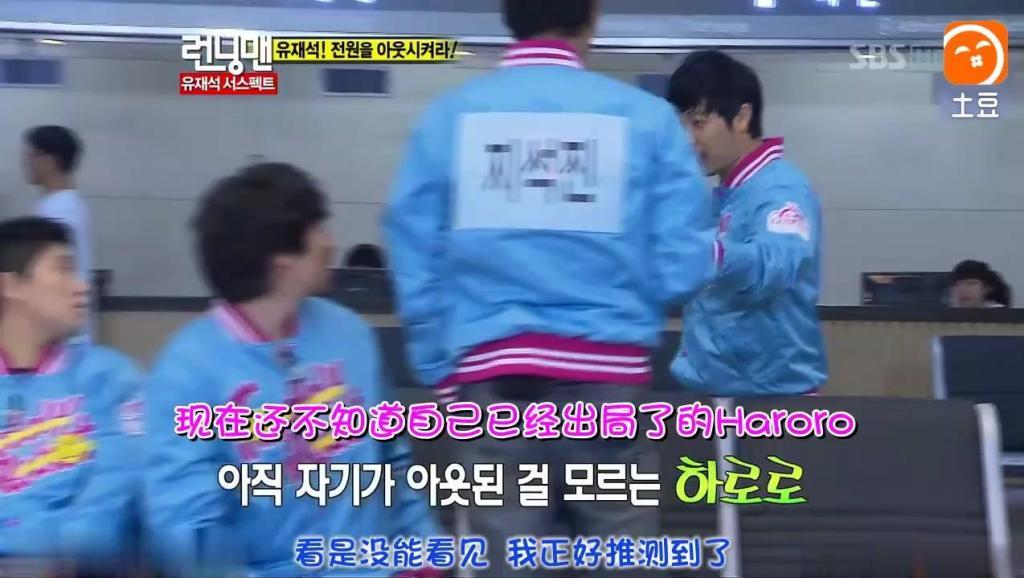 RM刘在石演技出神误导成员是别人淘汰宋智孝