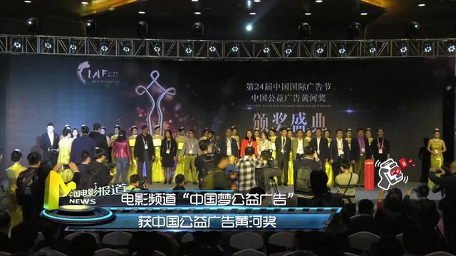 """王俊凯杨洋32位影人公益出演的""""中国梦""""获中国公益广告黄河奖"""