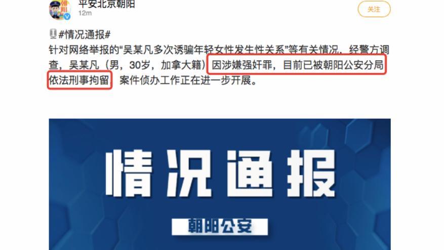 吴亦凡被正式刑拘,娱乐圈不是法外之地,6年前电影白演了