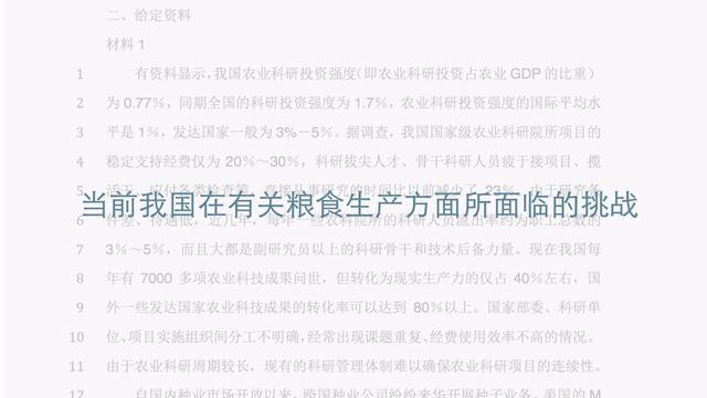 2013年河南省考公务员申论概括题资料阅读 粮食生产问题