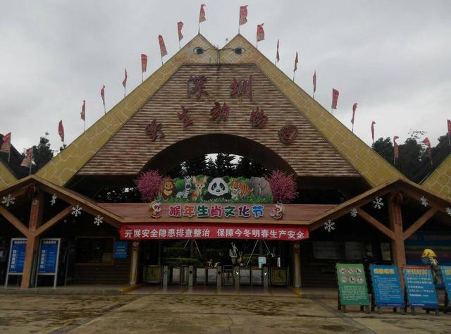 家放养式的野生动物园