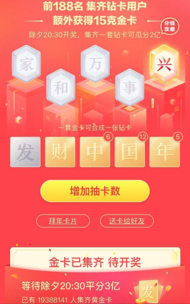 中国除夕将近, 各大商家线上活动您参与了吗, 支付宝集五福排上名号(图6)