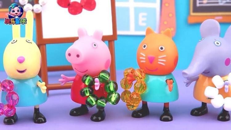 佩奇幼儿园学手工制作时尚手链儿童故事