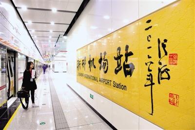 """坐地铁能赶飞机,""""环""""游郑州 这么快! 5年前你想过没?"""