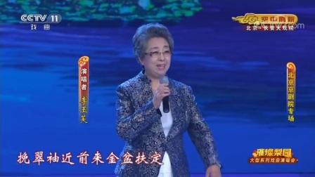 京剧《太真外传》选段-李玉芙