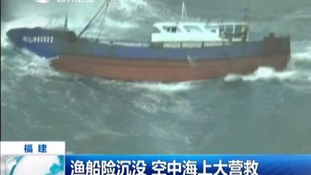 渔船险沉没 空中海上大营救 新闻早报