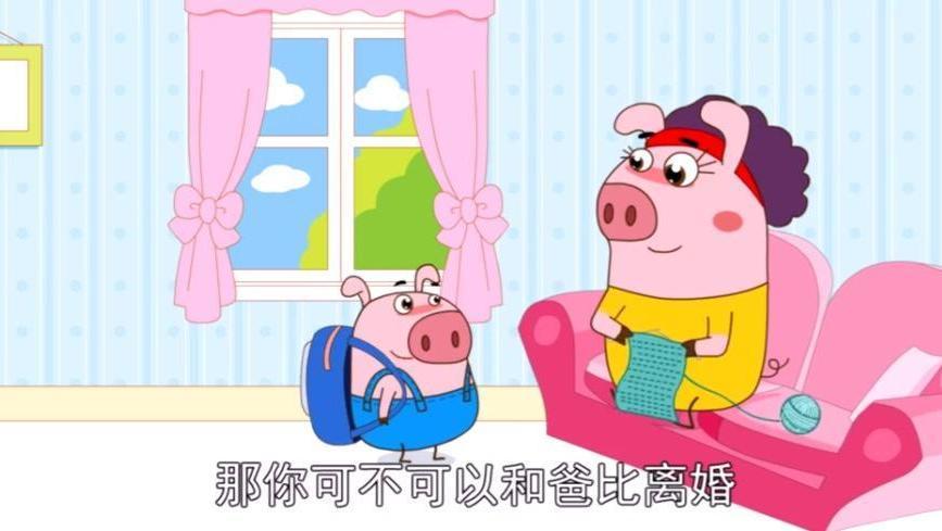 小猪一家亲: 卖冰淇淋的叔叔