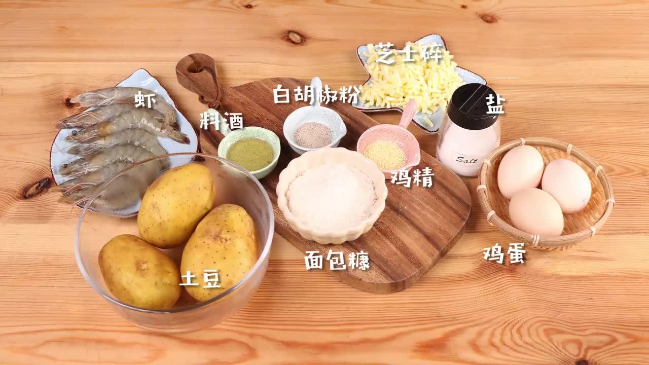 大虾掉进土豆泥,一口下去酥脆鲜嫩,爽爆味蕾!
