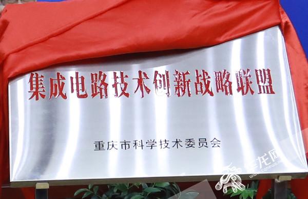 记者获悉,这是重庆市在集成电路产业领域首个覆盖全产业链的技术创新