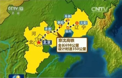 京沈高铁实现全线隧道贯通! 从哈尔滨去北京只需4个半小时