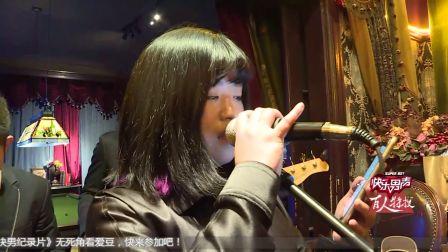 2017快乐男声 百人特搜 武汉站 黑衣地主婆演唱王力宏《你不知道的事》