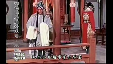 京剧《望江亭》选段 见此情不由我心中思念 张君秋演唱