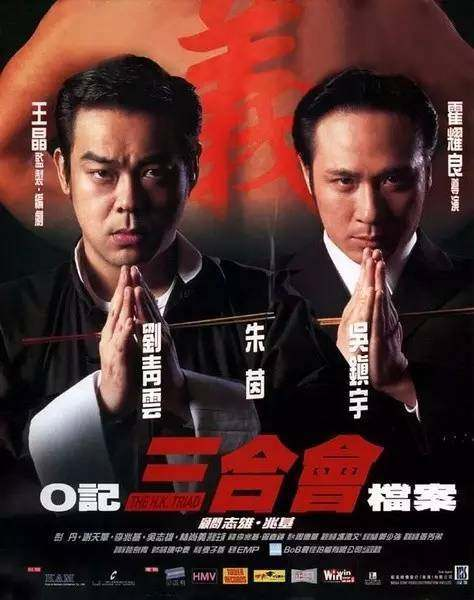 香港最好看的10部黑帮电影, 一定要找几个兄弟一起看