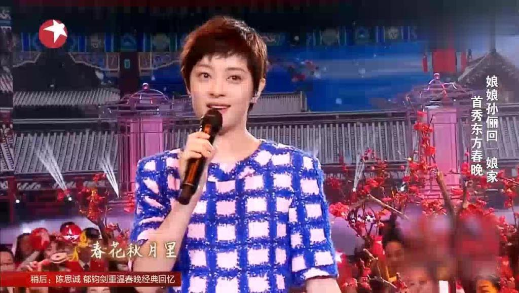 娘娘孙俪东方卫视春晚献唱甄嬛传主题曲凤凰于飞,还是那么好听