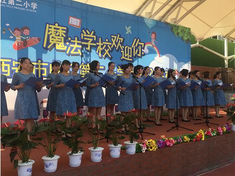 创意十足! 西安市曲江第二小学举行新生入学礼