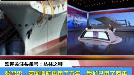 局座张召忠: 我们中国速度很可怕, 英国造航母用了5年, 我们才2年