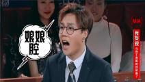 《火星情报局》沈梦辰习惯被骂,观众说刘维是GAY