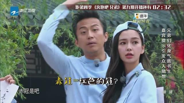跑男团竞猜出场嘉宾,女神杨颖爆笑模仿宋小宝经典桥段