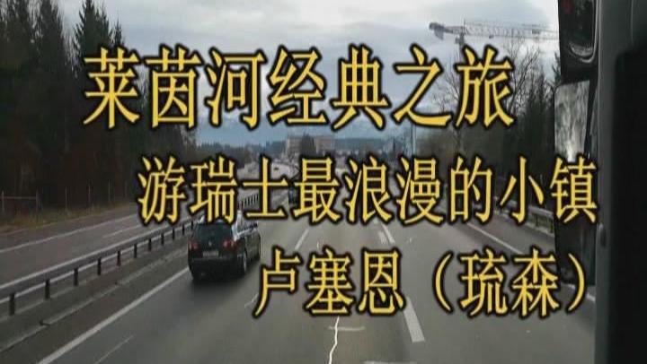 《莱茵河经典之旅》12季 杭州的高远征