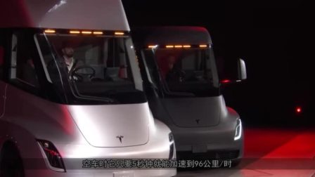 特斯拉卡车让司机睡觉开 只要10万巡航800公里比赛车还快
