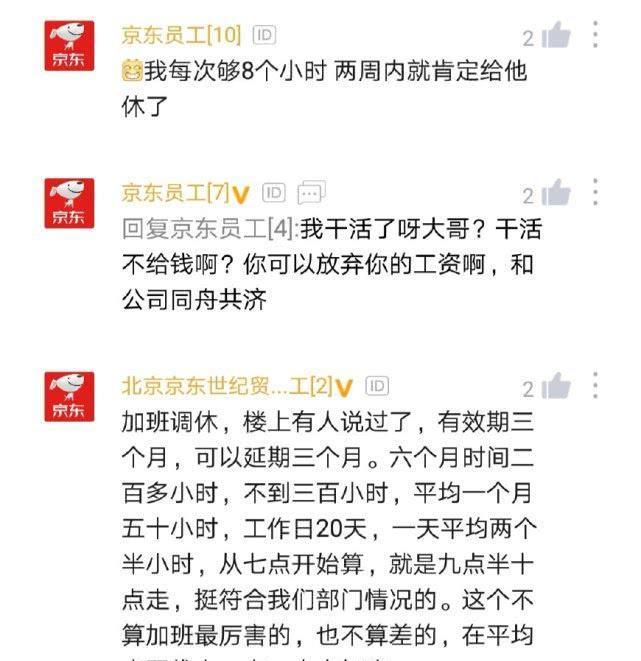 京东员工发飙公司要是不给2个月的年终奖, 当天宣布当天离职!(图3)