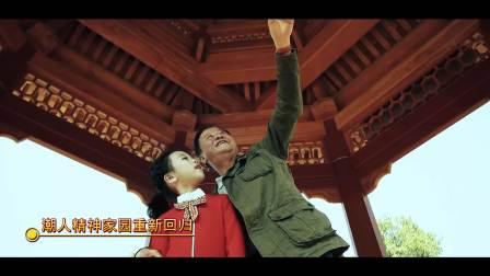 百载商埠 新春同乐 弘扬潮汕之美——汕头市金平区贺年宣传片