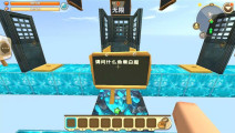 迷你世界联机: 跑酷猜题,最笨的鱼
