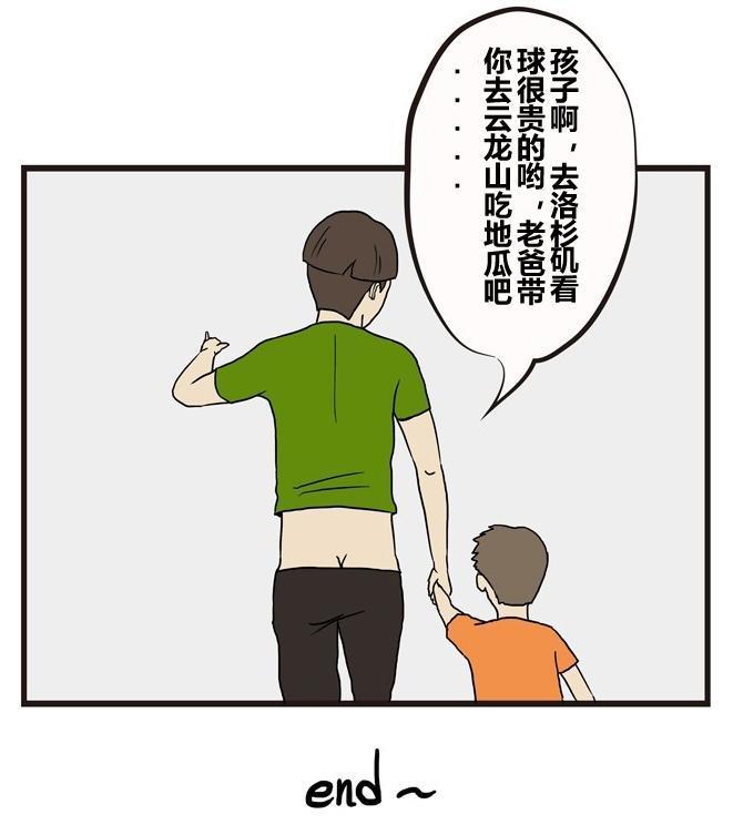 搞笑漫画: 一般家庭教育小孩