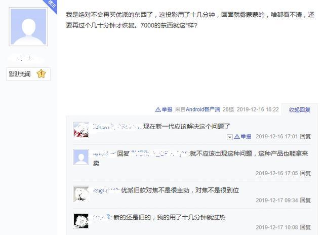 """小米超短焦投影仪售价1w, """"抖""""4K的你凭啥卖7000?"""