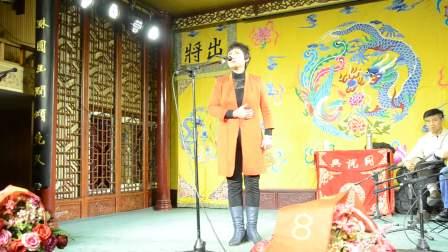 京剧杨派老生名票齐桂芬女士在天津市同悦兴茶社清唱《卖马》店主东带过了黄骠马