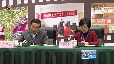 中国红十字会助力脱贫攻坚