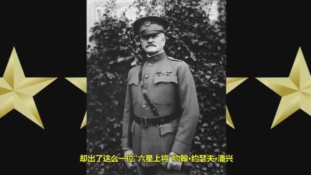 美国最高军衔是五星上将,为何在一战中却出现一个六星上将