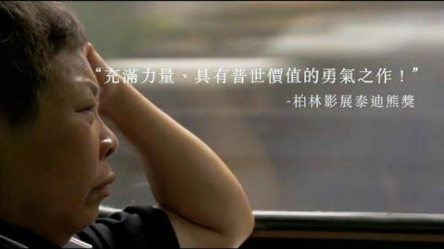 柏林影展泰迪熊奖台湾电影《日常对话》平凡中的伟大