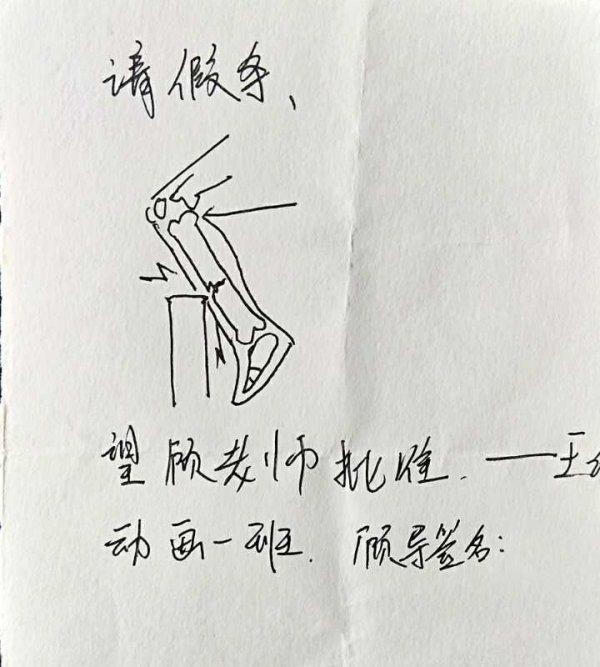 用手绘漫画做成请假条,如此脑洞大开的请假制度,是顾老师当辅导员时