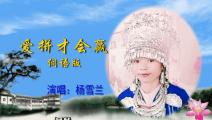 少数民族美女唱侗语版爱拼才会赢太好听了