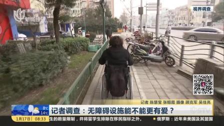 记者调查: 无障碍设施能不能更有爱?上海早晨