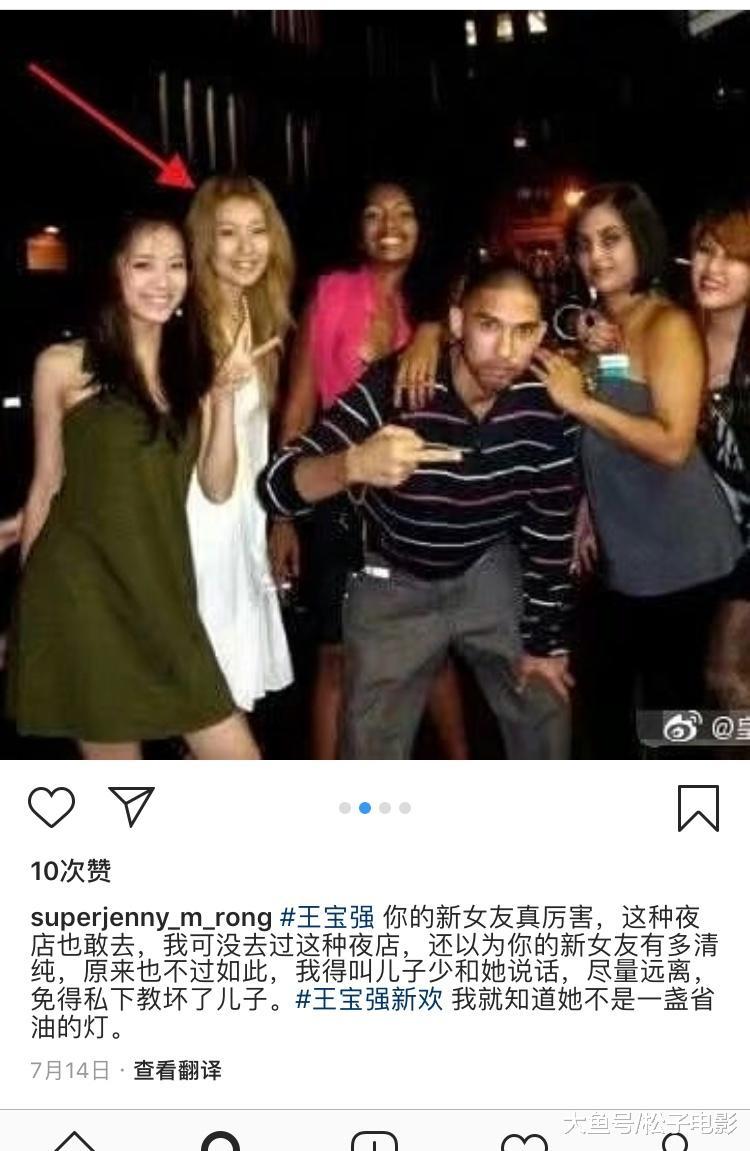 馬蓉疑似調查王寶強女友並曬出其夜店照 稱要讓兒子遠離她
