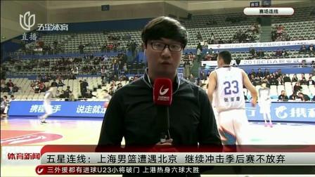 五星连线: 上海男篮遭遇北京 晚间体育新闻