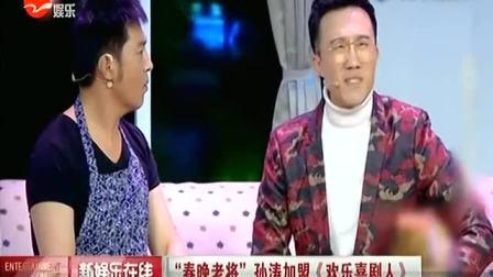 """""""春晚老将""""孙涛加盟《欢乐喜剧人》 新娱乐在线"""