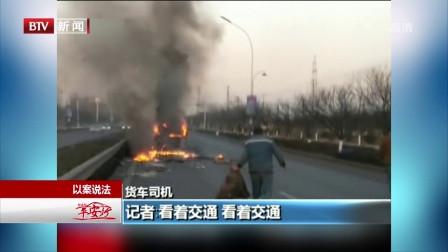 山东济宁: 货车自燃失控 消防紧急救援 红绿灯·平安行